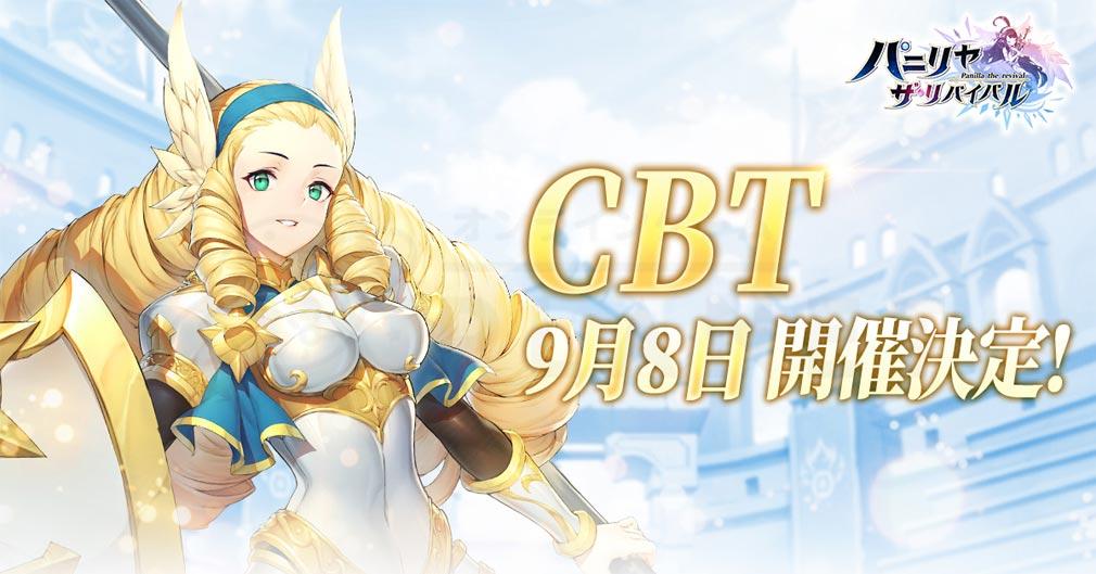 パニリヤ・ザ・リバイバル クローズドβテスト(CBT)紹介イメージ