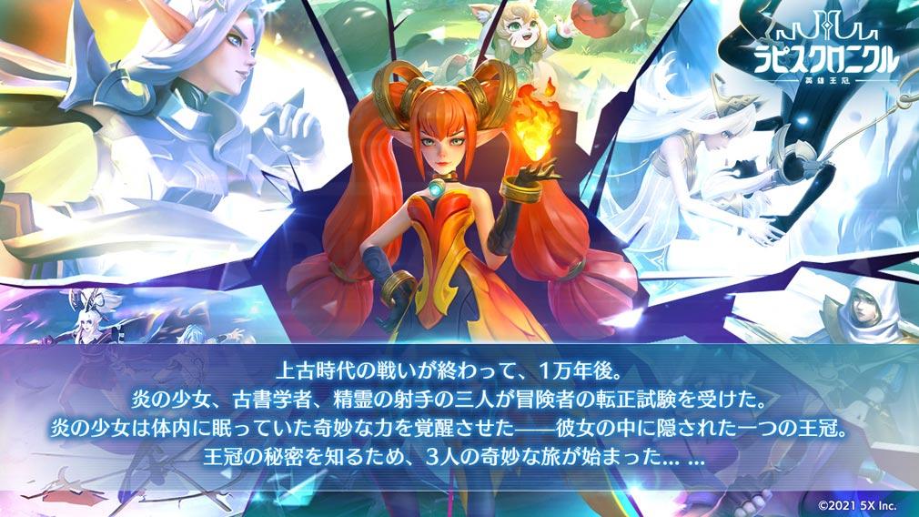 ラピスクロニクル 英雄王冠(ラピクル) 物語紹介イメージ