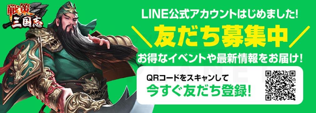 戦策三国志 公式LINEアカウントバナー