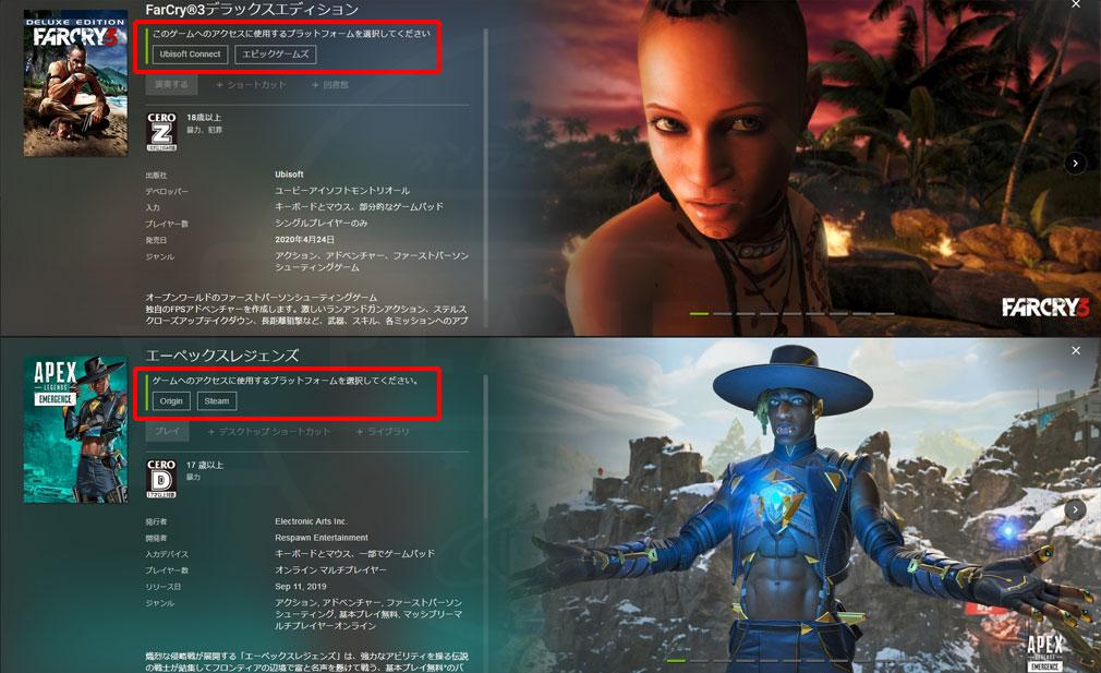 GeForce NOW Powered by SoftBank PCアプリ内ゲームタイトル詳細ページスクリーンショット