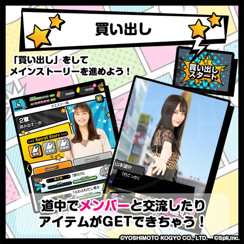 NMB48公式 君と私の恋のたこパ KOITAKO(恋たこ) クエスト『買い出し』紹介イメージ
