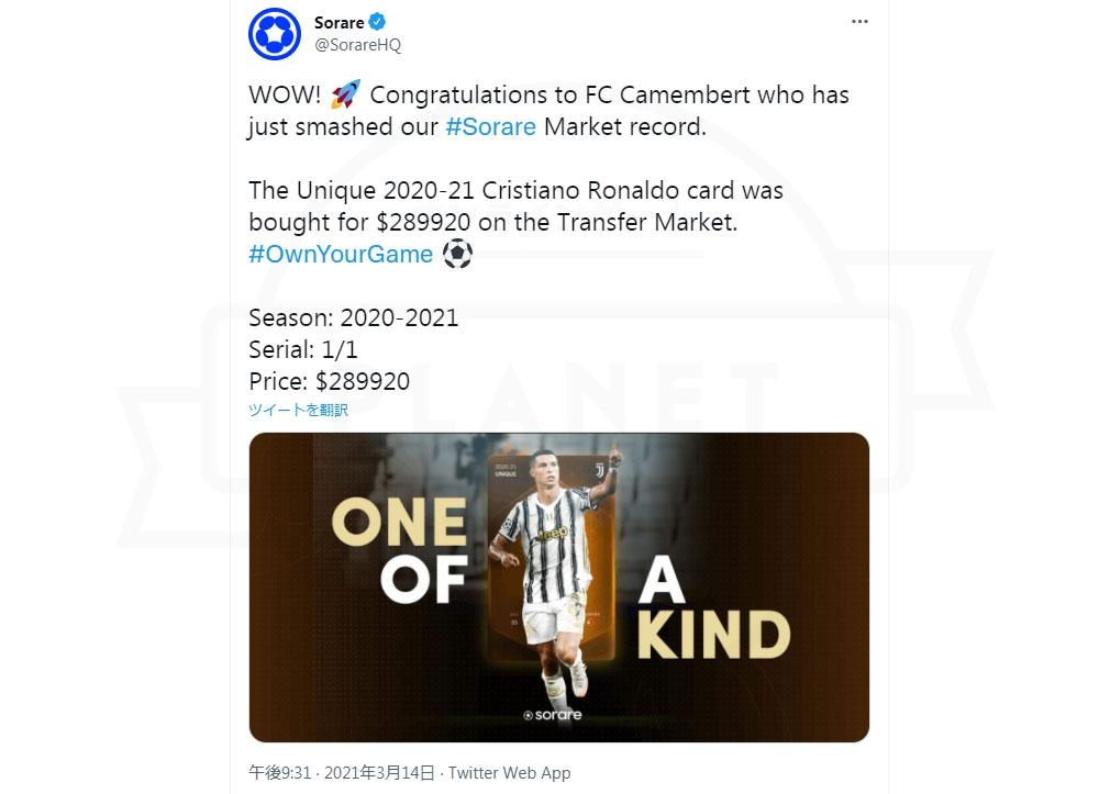 Sorare ファンタジーフットボールゲーム クリスティアーノ・ロナウド選手のユニークカードが289,920ドルで売却された公式Twitterキャプチャーイメージ