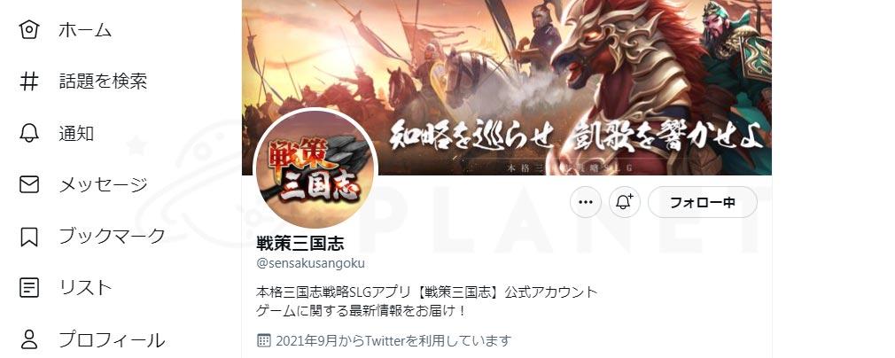 戦策三国志 公式Twitter紹介イメージ