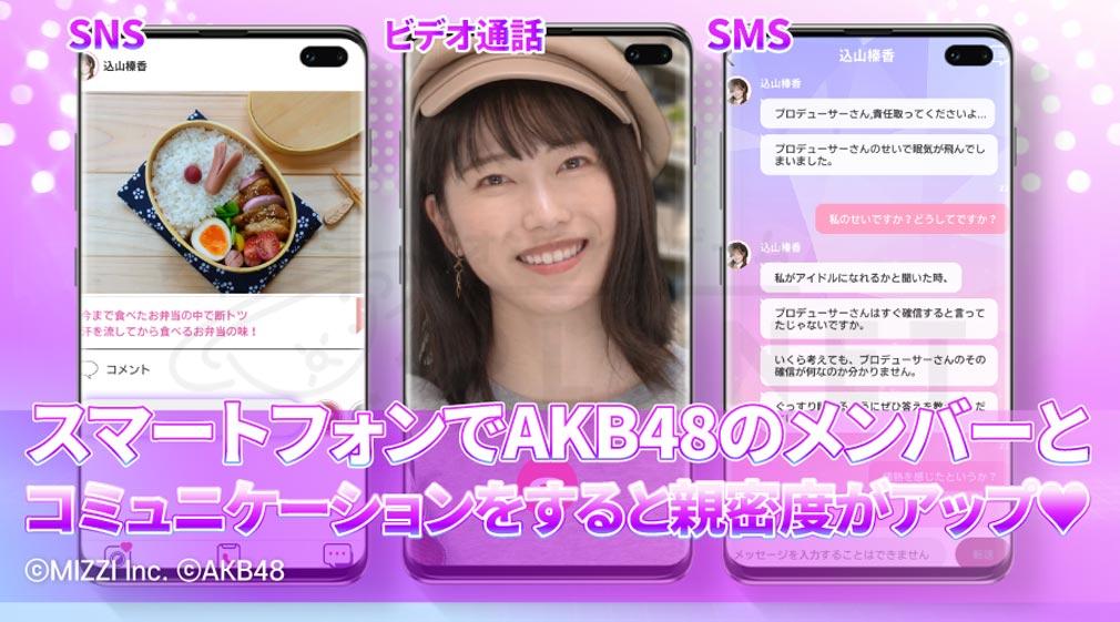 AKB48 WORLD 『SNS・ビデオ通話・SMS』紹介イメージ
