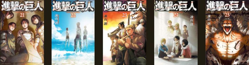 マンガ『進撃の巨人』21巻~25巻表紙紹介イメージ