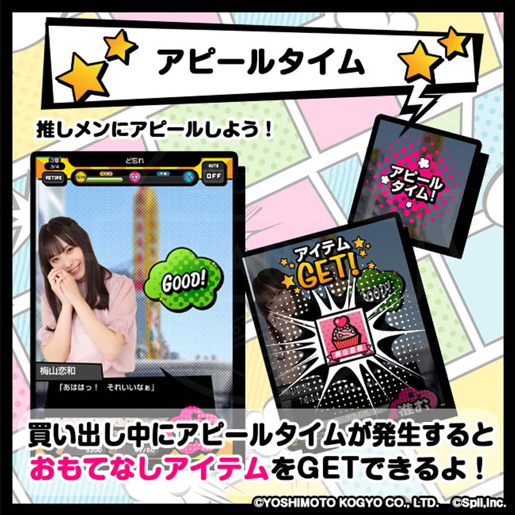 NMB48公式 君と私の恋のたこパ KOITAKO(恋たこ) アピール紹介イメージ