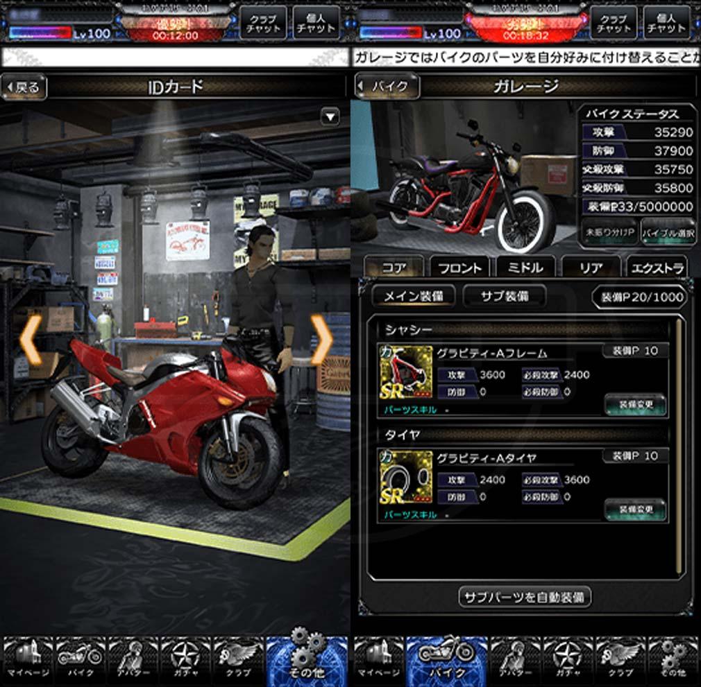 Demon's Rider(デモンズライダー) バイクカスタムスクリーンショット