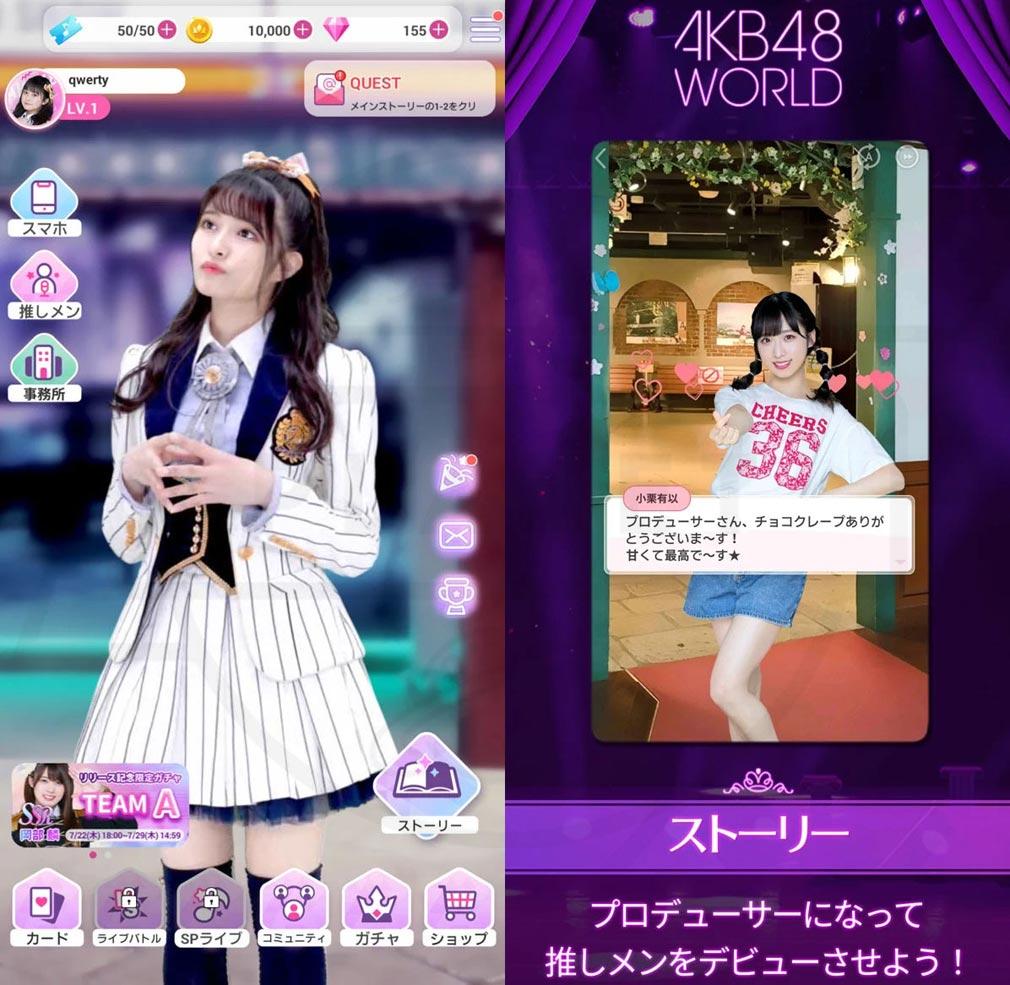 AKB48 WORLD ホーム画面、ストーリー紹介イメージ