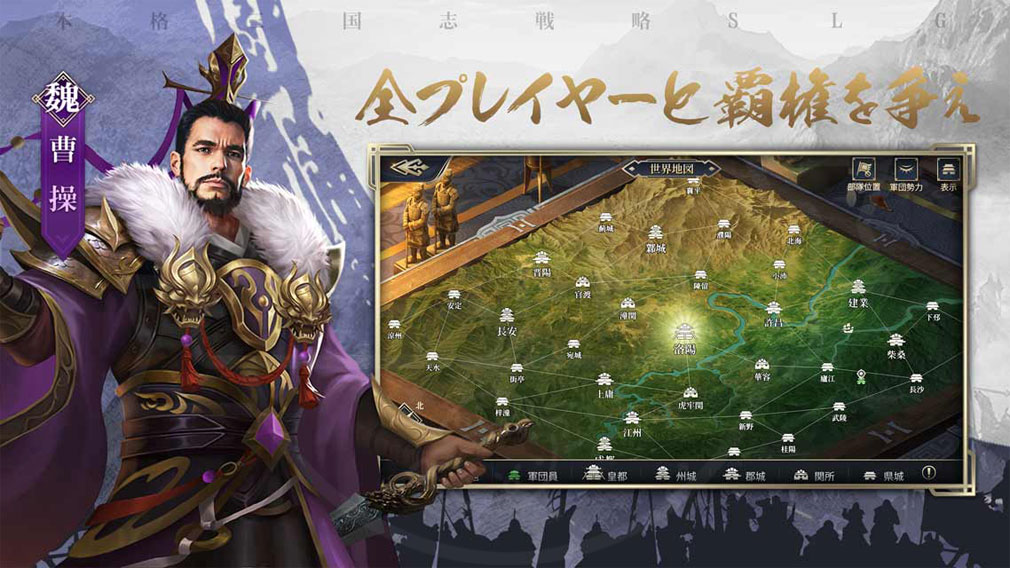 戦策三国志 全プレイヤーと覇権を争う紹介イメージ