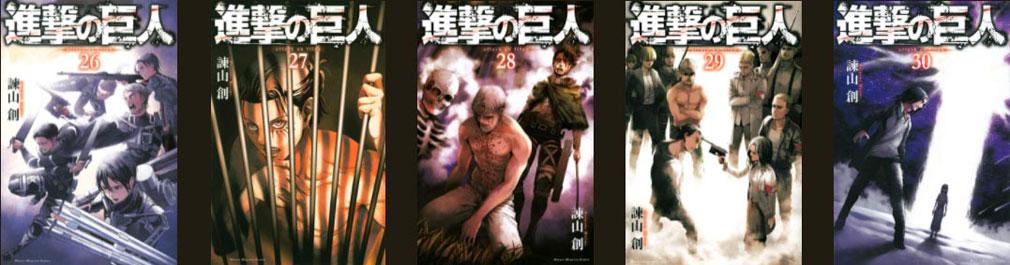 マンガ『進撃の巨人』26巻~30巻表紙紹介イメージ
