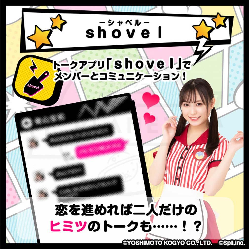NMB48公式 君と私の恋のたこパ KOITAKO(恋たこ) ゲーム内トークアプリ『shovel』紹介イメージ