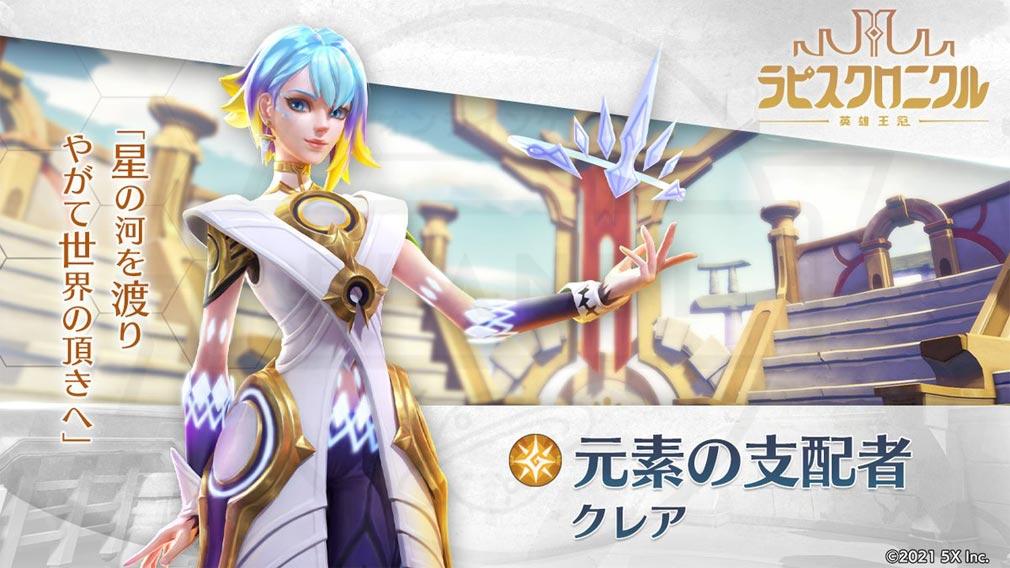 ラピスクロニクル 英雄王冠(ラピクル) キャラクター『クレア』紹介イメージ