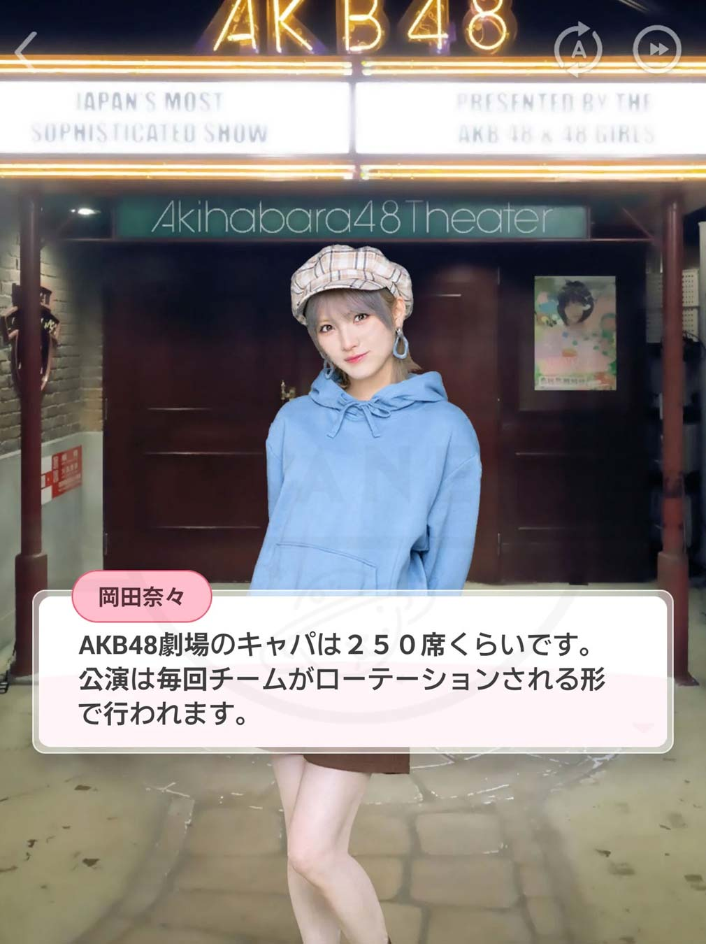 AKB48 WORLD メンバーとのコミュニケーションが楽しめるスクリーンショット