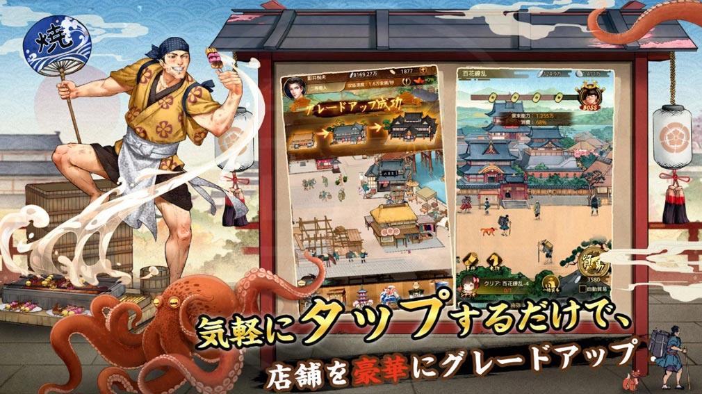 江戸大豪商 タップでレベルアップできる店舗紹介イメージ