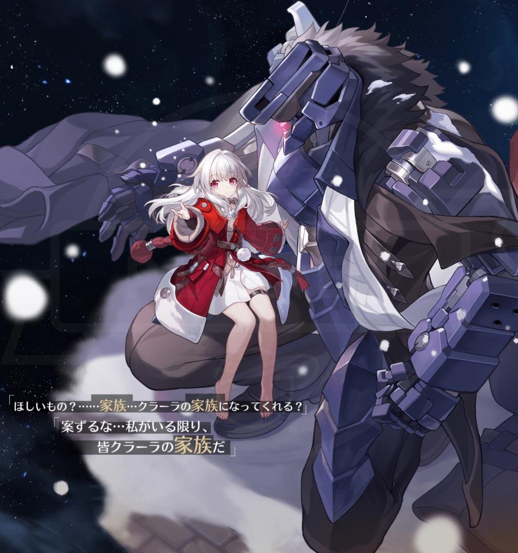 崩壊スターレイル(崩スタ) キャラクター『クラーラ』紹介イメージ