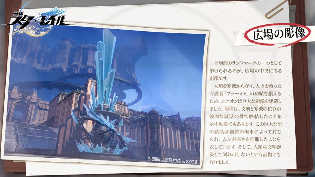 崩壊スターレイル(崩スタ) エリア『上層部 - 広場の彫像 』紹介イメージ