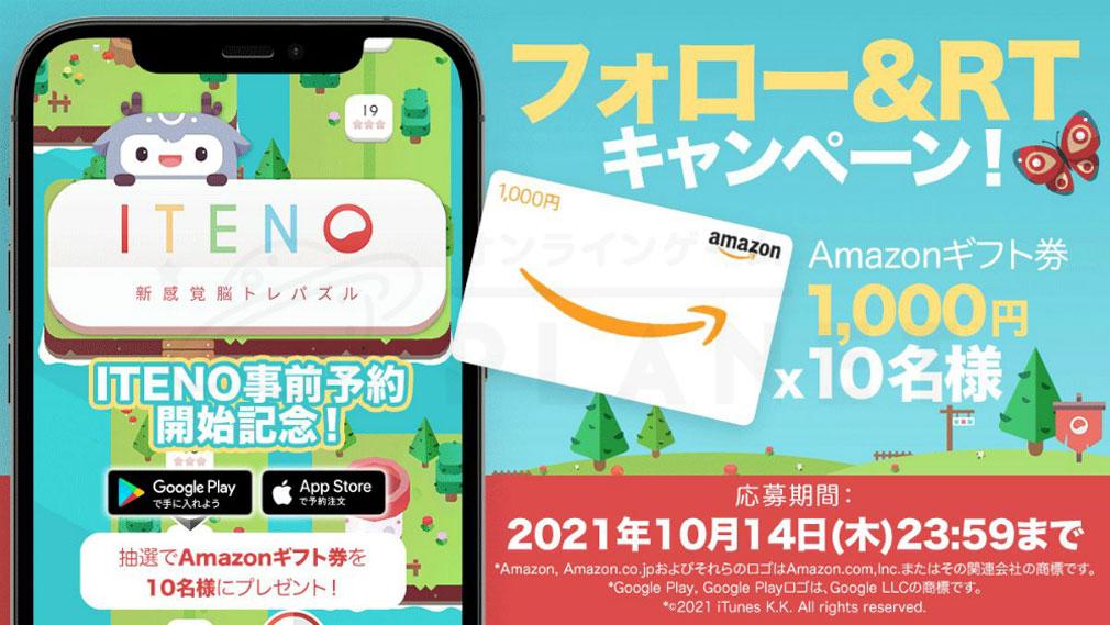 ITENO(イテノ) 公式Twitterフォロー&RTキャンペーン紹介イメージ