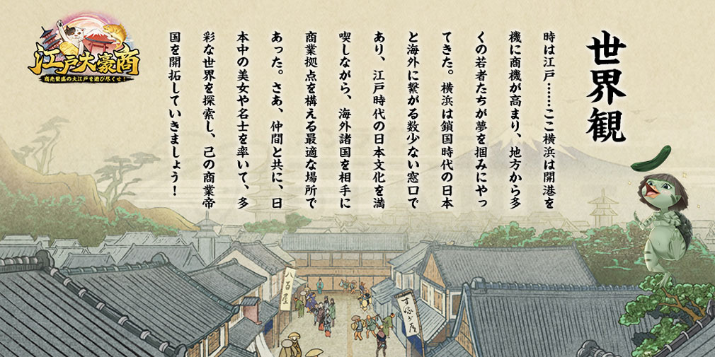 江戸大豪商 世界観紹介イメージ