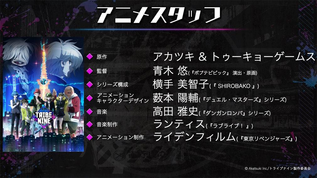 TRIBE NINE (トライブナイン) TVアニメ版制作スタッフ紹介イメージ