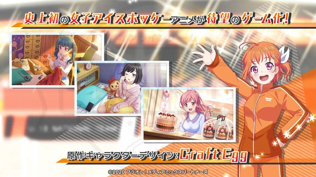 プラオレSMILE PRINCESS TVアニメがゲーム化する紹介イメージ