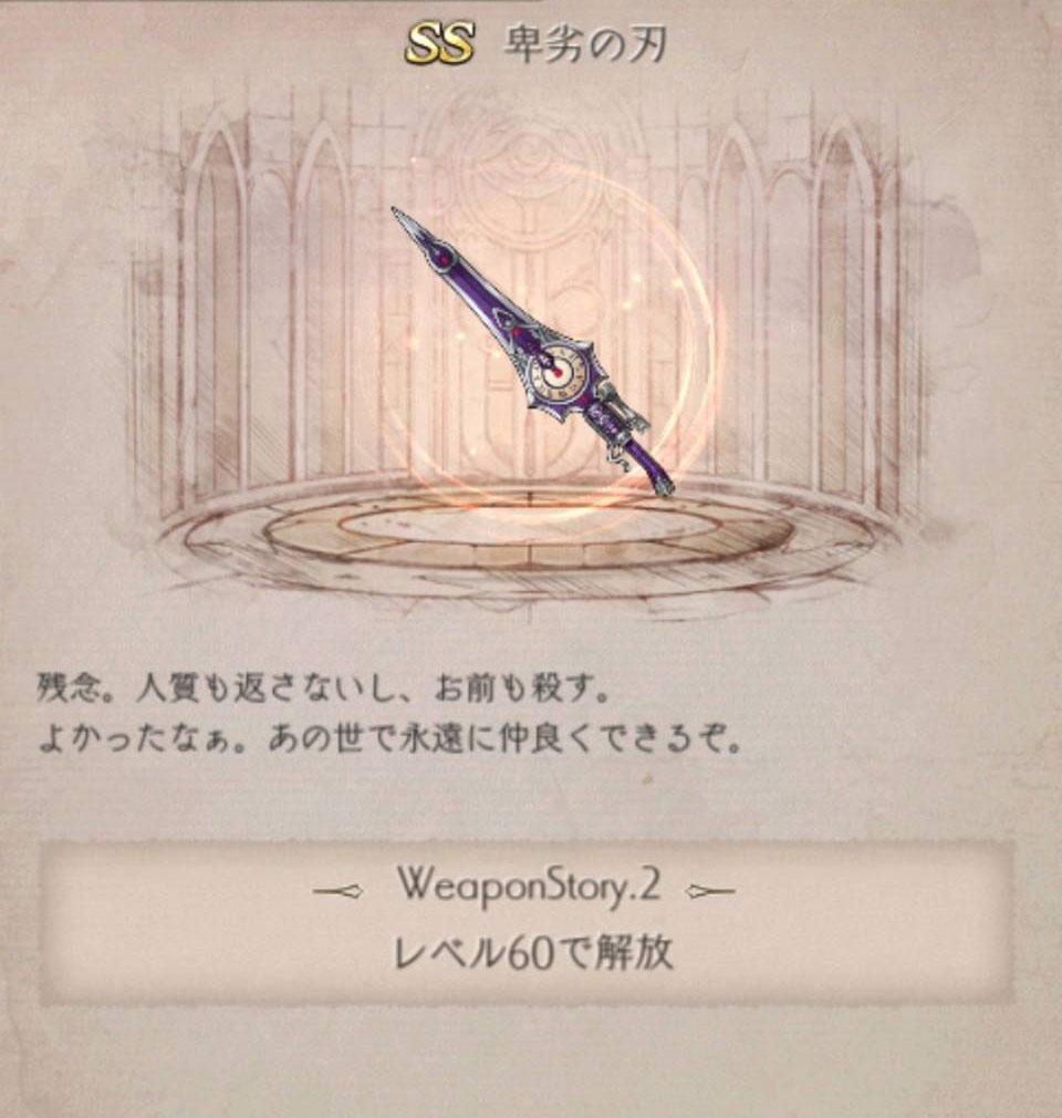 SINoALICE ーシノアリスー 卑劣の刀