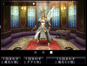 RPGアヴァベルオンライン -絆の塔- キャラクターコーディネート