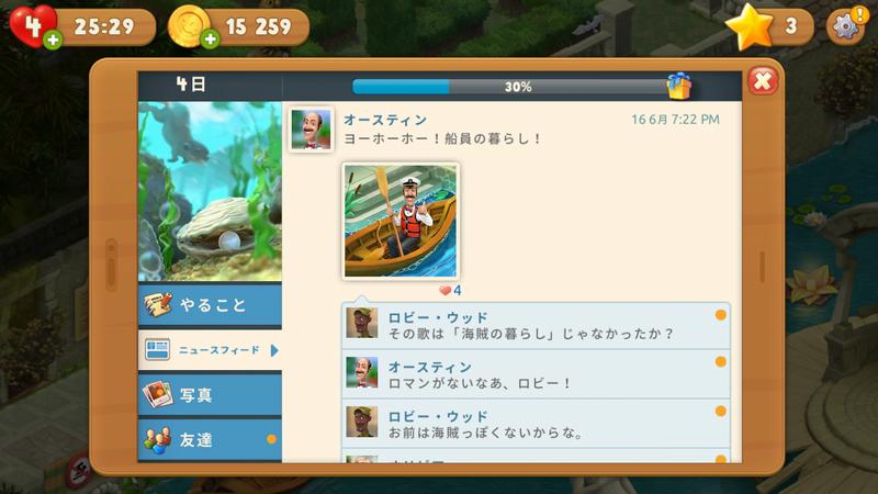 ガーデンスケイプ (Gardenscapes) 架空のSNSではキャラクター同士がコミュニケーション