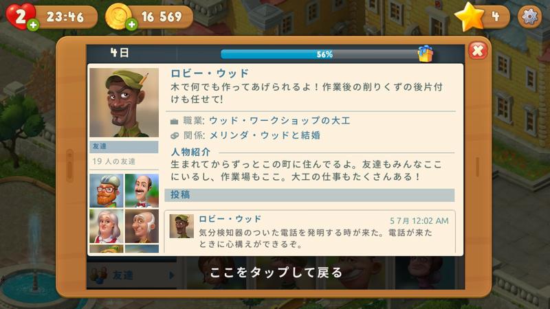 ガーデンスケイプ (Gardenscapes) 現実世界のSNSのようにキャラクターたちがコミュニケーションをとっています