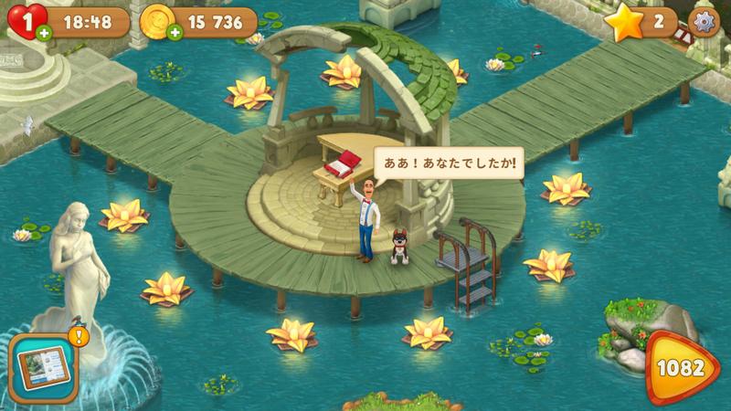 ガーデンスケイプ (Gardenscapes) パズルゲームと庭づくりのシステムがリンク