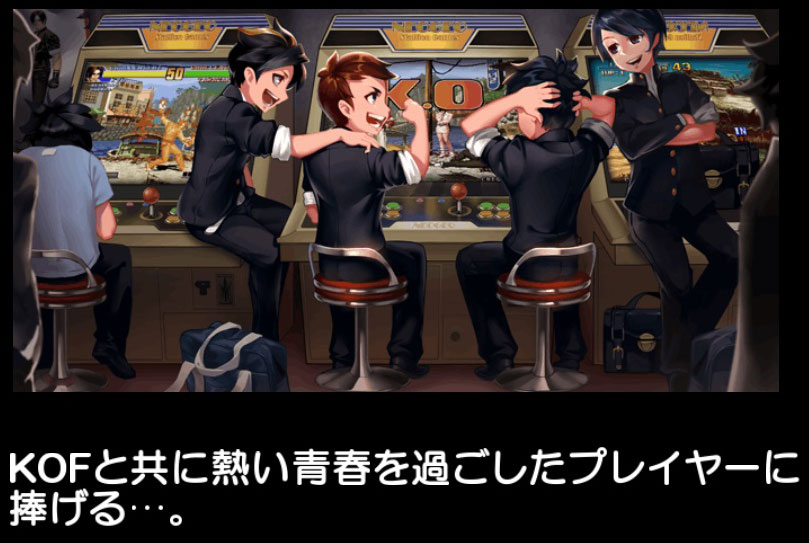 THE KING OF FIGHTERS '98UM OL(KOF'98 UM OL) ストーリー画面