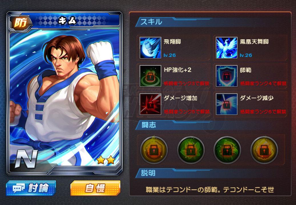 THE KING OF FIGHTERS '98UM OL(KOF'98 UM OL) キャラクターの強化も細かく育成できる