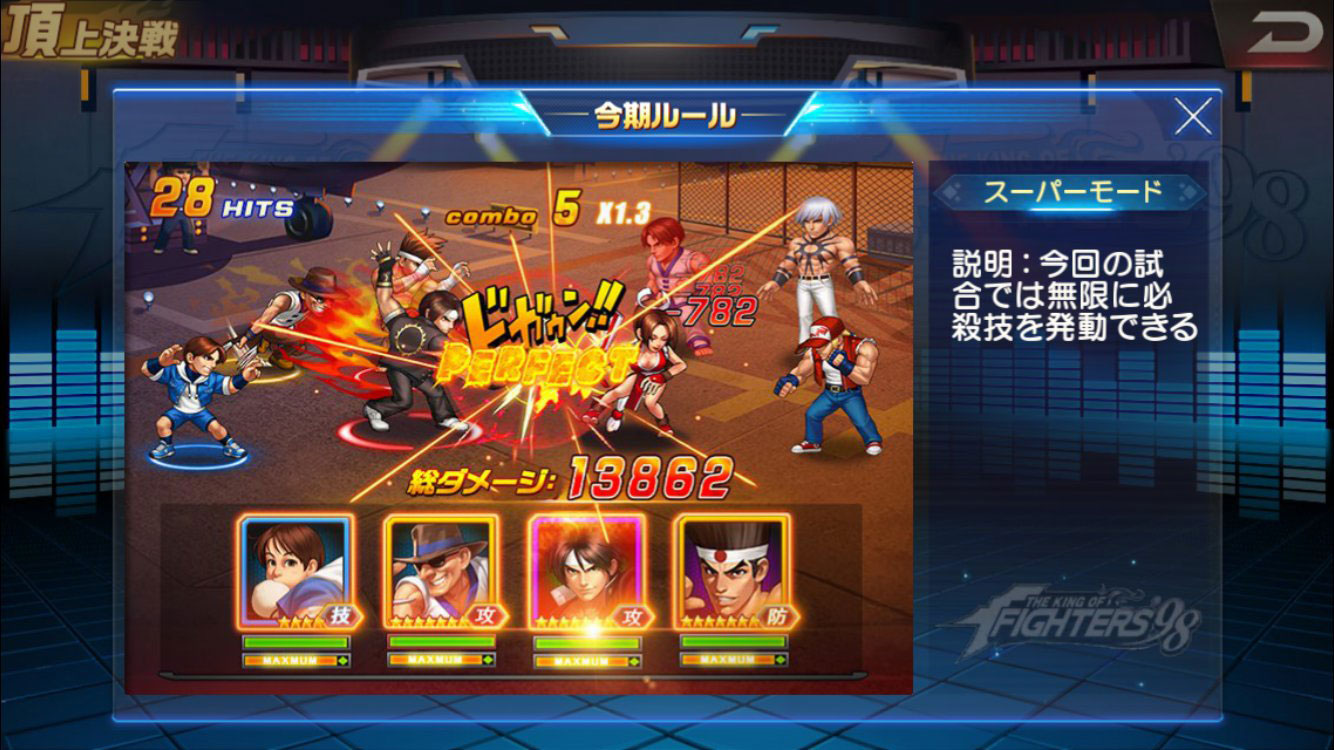 THE KING OF FIGHTERS '98UM OL(KOF'98 UM OL) 多彩な遊び方ができる