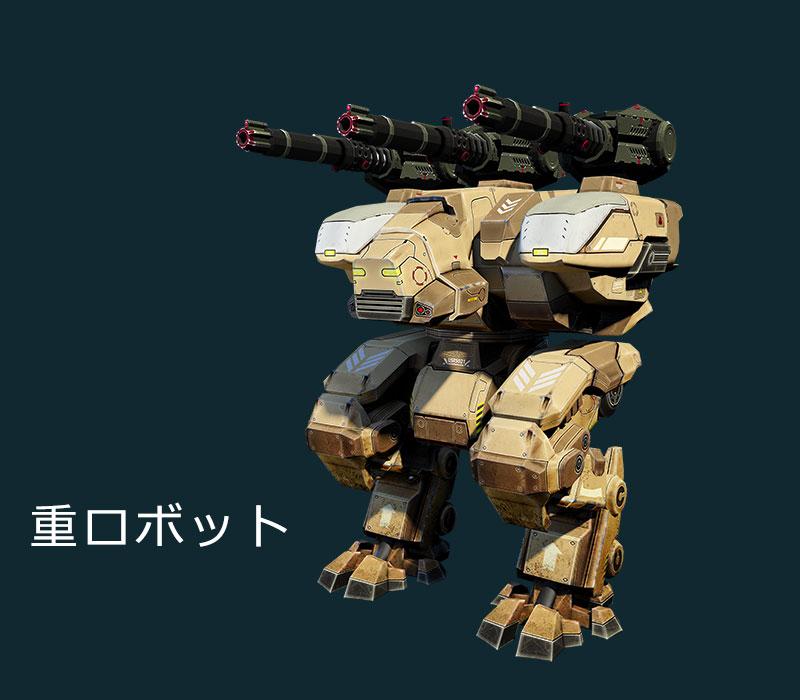 War Robots(WR) 『重ロボット』は耐久力が高く俊敏性が低い