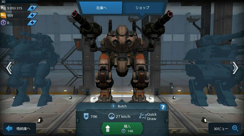 War Robots(WR) ロボットは複数所有が可能