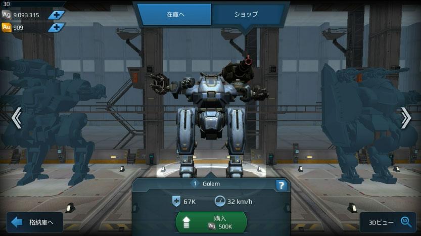 War Robots(WR) 戦闘開始時に一台を選んで出撃