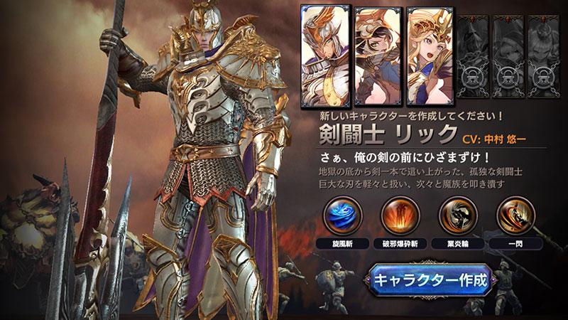 ロストキングダム(ロスキン) 剣闘士リック