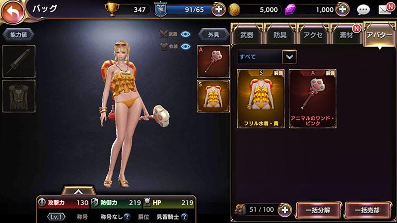 ロストキングダム(ロスキン) 個性的な衣装でオリジナル色を出せる